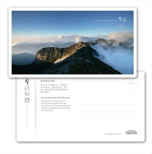 frog聖稜系列明信片  - Mountain - 望向雪山北峰