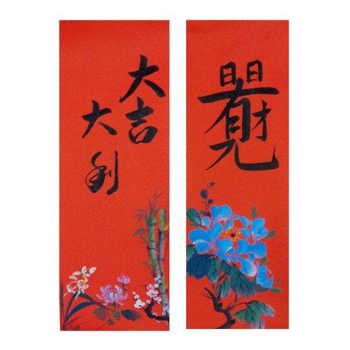 (日日有见财 大吉大利)喜气迎新年 /春联春条一套2入[亦可挑配]图片