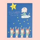 好運星星明信片