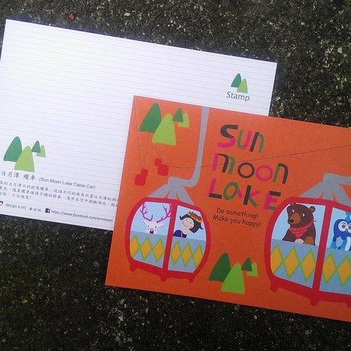 《日月潭》一起搭纜車◎明信片