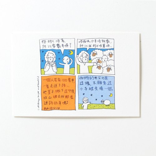 迷羊明信片 Lost sheep Postcard