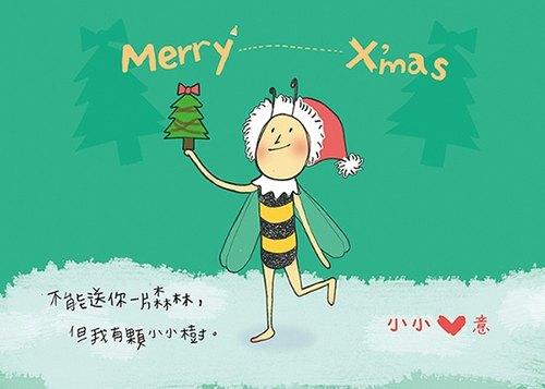 《小小心意 》聖誕明信片