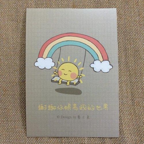 《藝之魚》謝謝你照亮我的世界 卡片 明信片 --C0189