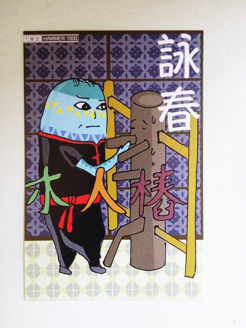 詠春明信片 木人樁