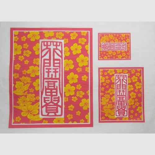 【知文堂】台灣水龍 X 王凱鶴老師篆刻:花開富貴/MIT蝶谷巴特
