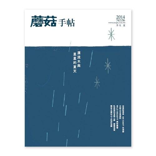 蘑菇Mogu 手帖 / 獨立刊物 / 雜誌 / No.36 漂流木與星星的夏天