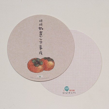[歡樂好食有禮卡]柿柿如意  心想事成 萬用卡