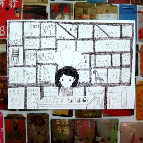 【交換秘密儲藏室】明信片
