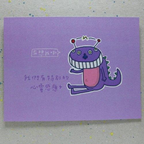 [特別的心電感應] (單面卡片)