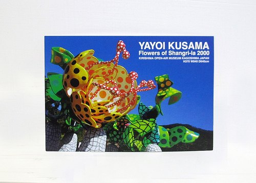 香格里拉的花兒們Flowers of Shangri-la / 明信片 Postcard - 草間彌生Yayoi Kusama