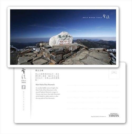 frog聖稜系列明信片  - Mountaineer - 雪山主峰