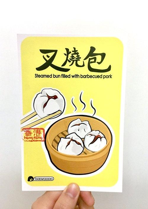 香港美食認字明信片-叉燒包