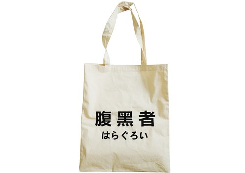 【隱性/顯性】::手工::布袋::『腹黑者』/購物袋/書包/隨身包/文青/類帆布/禮物/肩背/A3大小