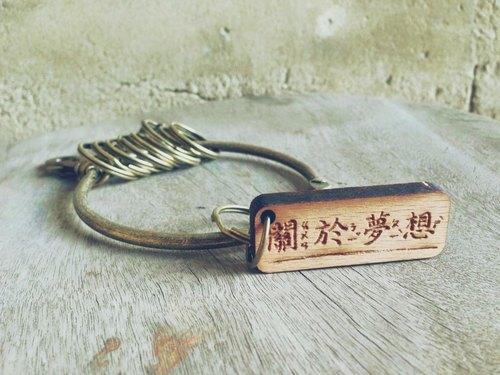 【關於我的夢想,關你屁事?】山毛櫸木設計款鑰匙圈