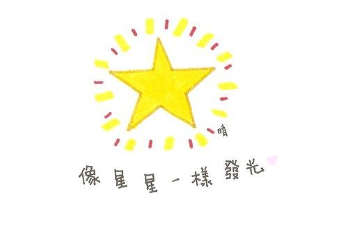 像星星一样发光 / 手绘明信片