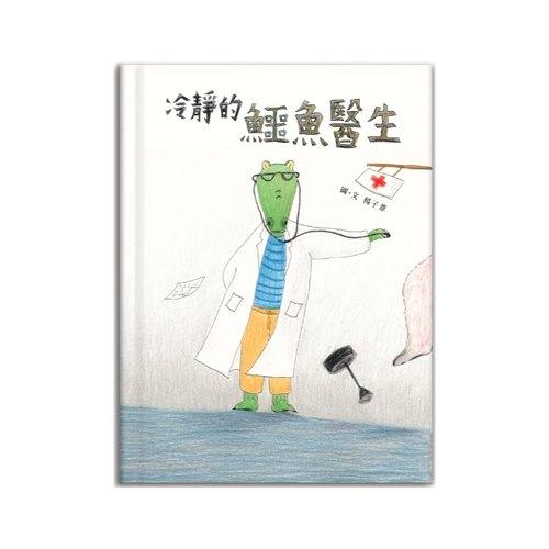 〖繪本〗冷靜的鱷魚醫生