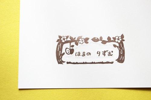 苹果树 橡皮擦印章 定制化名字印章