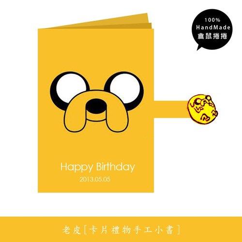 [純手工]可愛老皮  -  生日繪本禮物手工卡片書