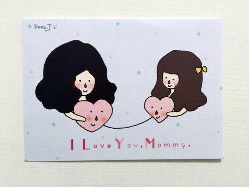 萬用明信片-- I Love U, Mommy.