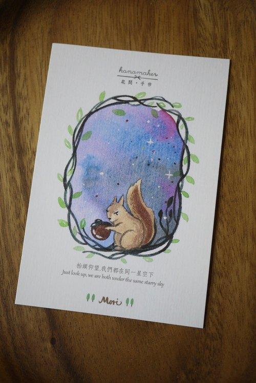 森林. 星夜.松鼠水彩手绘明信片
