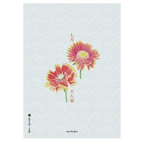 花卉手绘插画明信片-七月天人菊