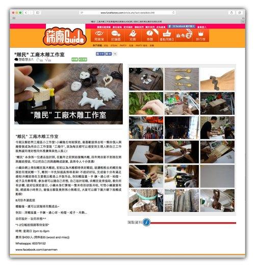 """感謝香港""""蒲廠Guide""""幫雕民作專訪及木雕班影片~"""