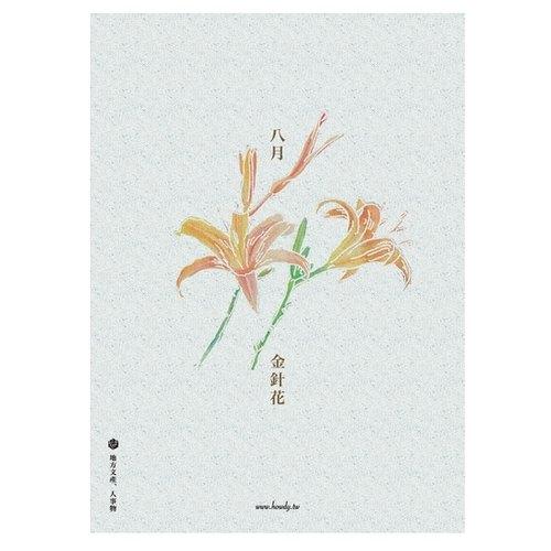 花卉手繪插畫明信片-八月金針花