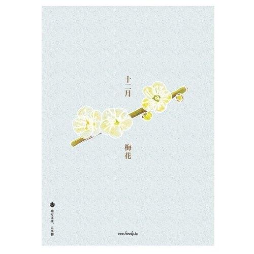 花卉手绘插画明信片-十二月梅花