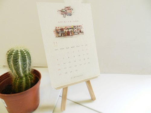 2016手繪月曆卡 - 香港 每刻點滴 建構我城