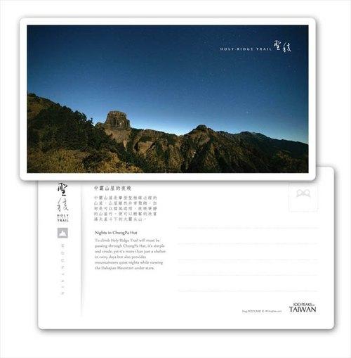 frog聖稜系列明信片 - Mountain - 中霸山屋的夜晚
