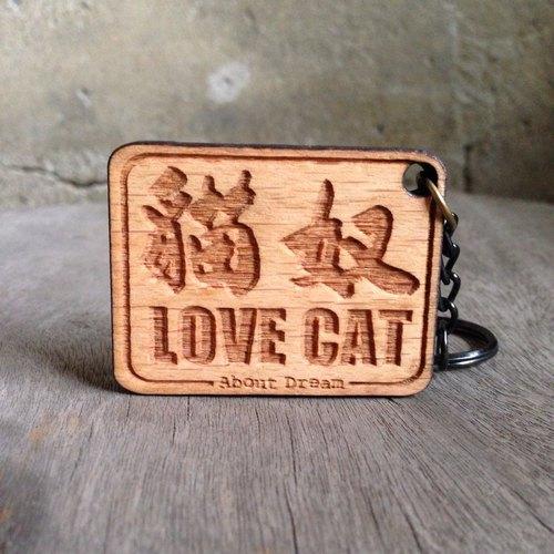 貓奴認證-山毛櫸木設計款鑰匙圈