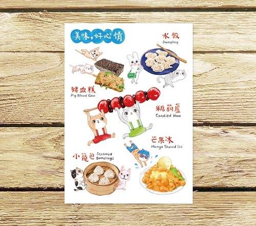味蕾的輕旅行 明信片 (單售)