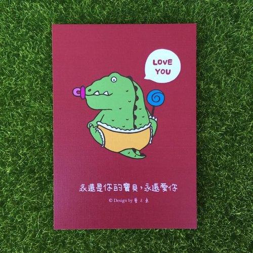 《藝之魚》永遠是你的寶貝,永遠愛你 卡片 明信片 --C0288