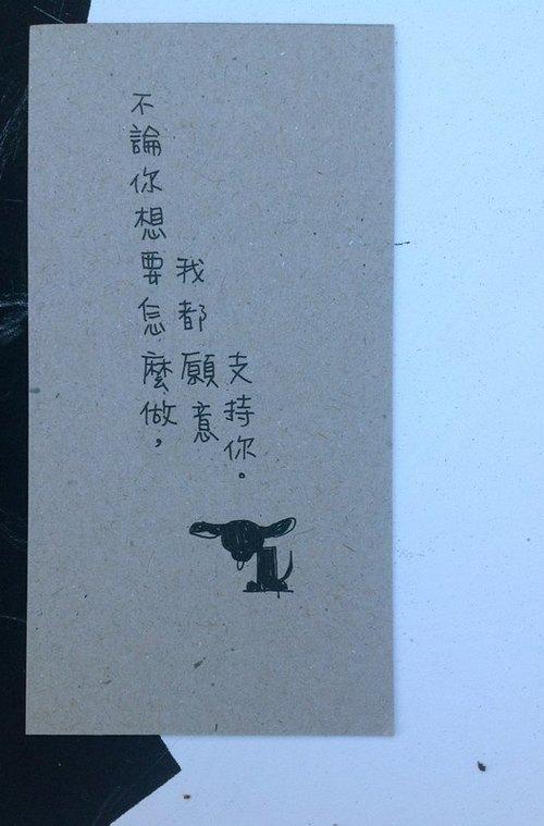 狗的手绘手工卡片—永远的支持