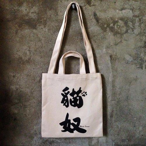 厚款,雙提帶【純手工絹印-霸氣貓奴認證手提袋】(大約A4大小)