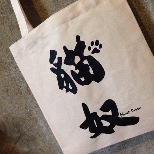 【純手工絹印-霸氣貓奴認證手提袋(有底款)】