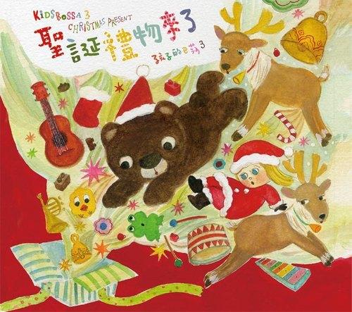 孩子的巴莎3 - 聖誕禮物來了 CD