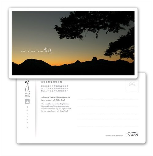 frog聖稜系列明信片 - Mountain - 池有名樹望向聖稜線