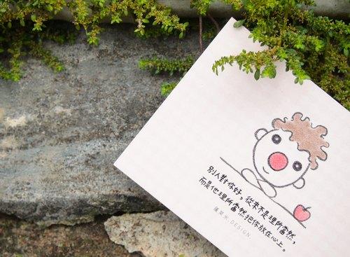 【蓬萊米】2015/勵志/明信片/珍惜理所當然對你好的人