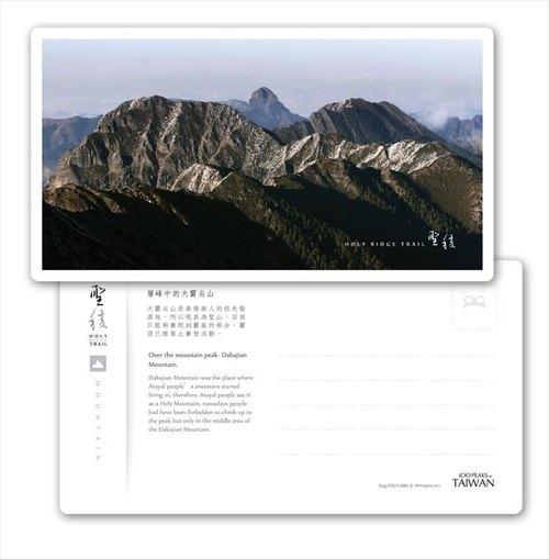 frog聖稜系列明信片  - Mountain - 層峰中的大霸尖山