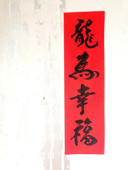 手写台语创意春联-龙马系列