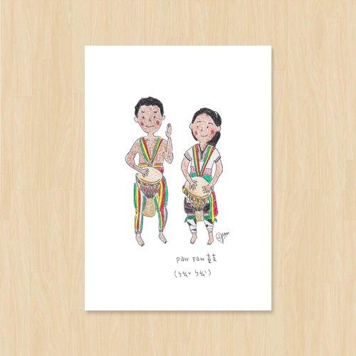 【 pawpaw鼓 】/ 比西里岸 / 句點明信片