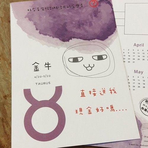postcard星座明信片-金牛座TAURUS