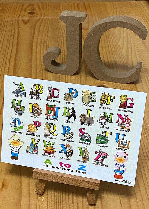 A-Z all about Hong Kong 明信片