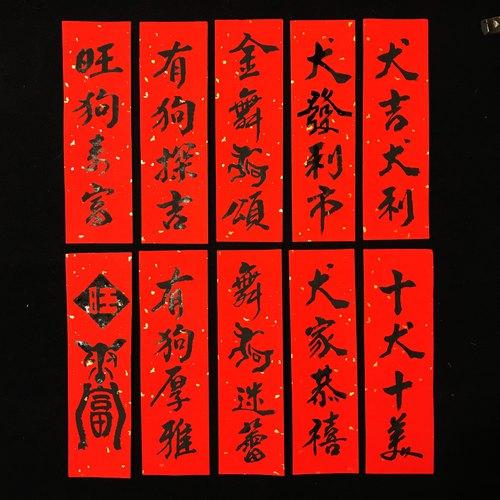 手写台湾创意四字春联-金狗系列(购满四张送一张)图片