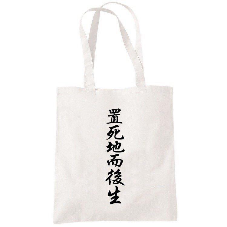 Set Resurrection Chinese Character Canvas Art Shopping Bag Shoulder