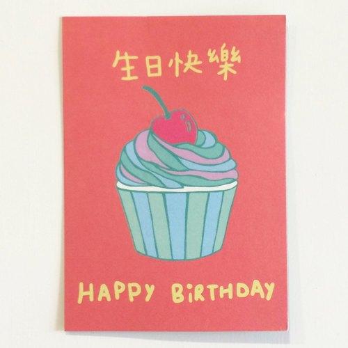明信片/卡片** 生日 我比较想吃可爱的杯子蛋糕