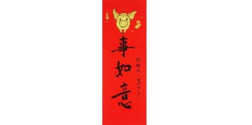 猪年元旦手绘图片