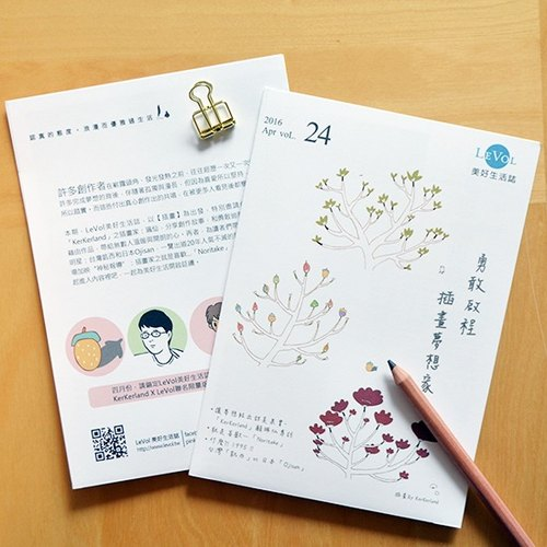 LeVol美好生活誌 品味生活月刊 2016/四月號