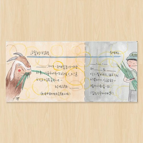 【 這餐給你請券 】/ 兌換券 / 句點明信片